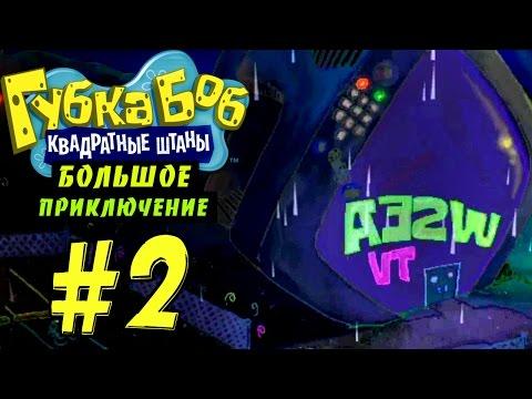 Губка Боб: Большое Приключение #2 - Управление погодой (Глава 2)
