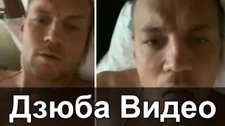 В Сеть слили интимное видео Артёма Дзюбы Артем Дзюба Видео