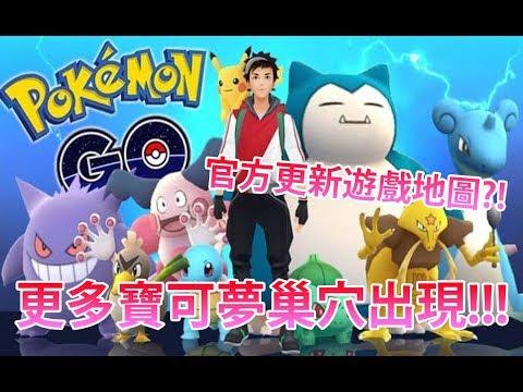 【Pokémon GO】官方更新遊戲地圖?!(更多寶可夢巢穴出現!!!) - YouTube