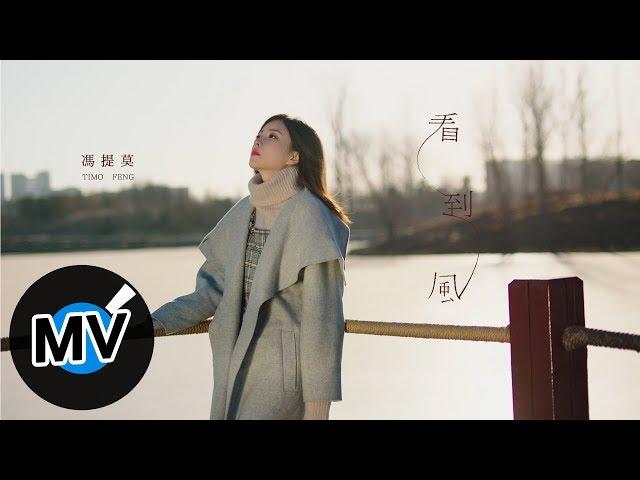 馮提莫 Timo Feng - 看到風(官方版MV)
