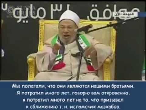 Кардави о шиитах