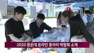 [광운뉴스 192회] 2020 온라인 동아리 박람회 #…