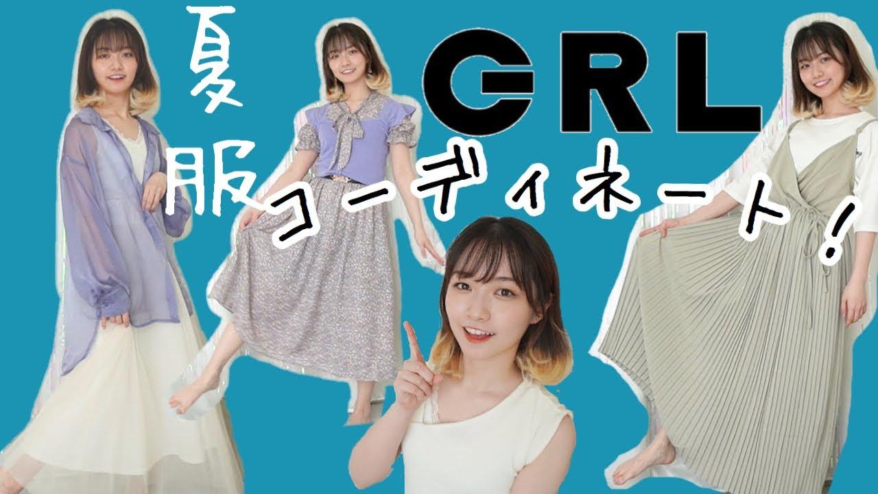 【GRL】グレイル夏服アイテムで全身コーディネート♡プチプラファッション