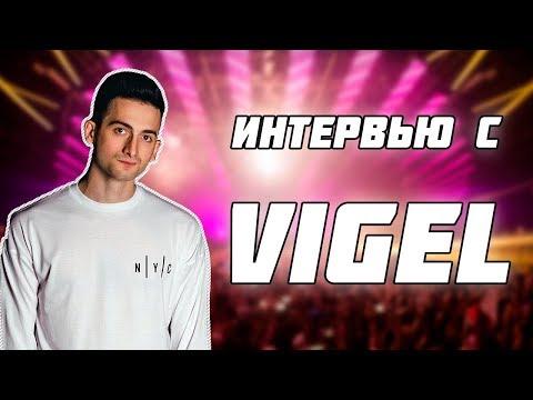 VIGEL - Как попал в TOP150 DJs мира, об ARMADA, продвижении и релизах / интервью