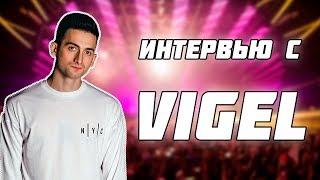 VIGEL Как попал в TOP150 DJs мира об ARMADA продвижении и релизах интервью