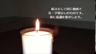 1分間瞑想(1 minute meditation)究極の瞑想法、ヴィパッサナー瞑想へ