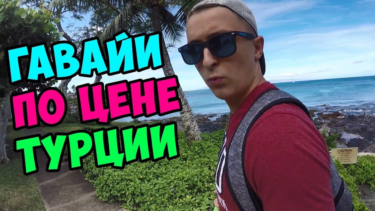Секреты Путешествия В Гавайи! Как отдохнуть почти бесплатно?