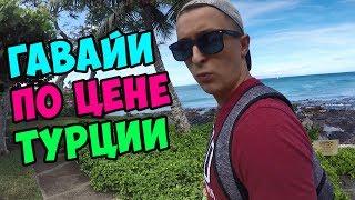 Секреты Путешествия на Гавайи! Как отдохнуть почти бесплатно?
