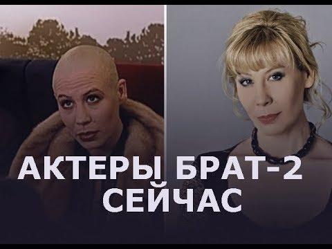 Как выглядят актёры фильма «Брат 2» сегодня. Фото и Видео