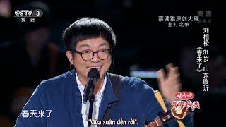 Xuân đến rồi - Lưu Tương Tùng (Sing My Song 2014, vòng 2)
