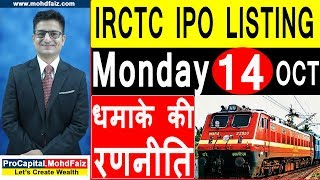 IRCTC IPO LISTING | 14 OCT धमाके की रणनीति | IRCTC IPO REVIEW | IRCTC IPO LAUNCH DATE