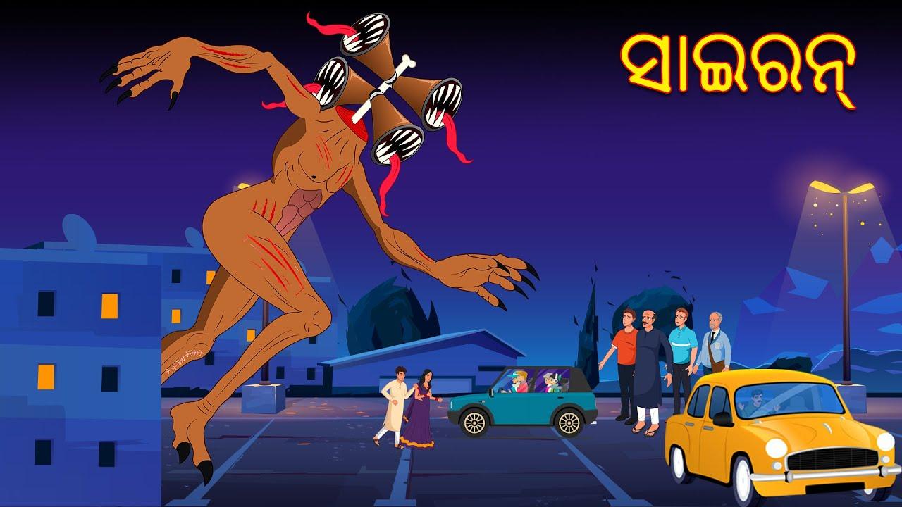 ସାଇରନ୍ | Siren Head | Odia Cartoon | Odia Gapa | Aaima Kahani | Odia Horror Story | Odia Bhuta Gopo