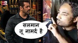 Bigg Boss 11: Zubair ने कहा Salman नामर्द है, इसलिए तो उसकी शाद्दी नही हो रही है !!