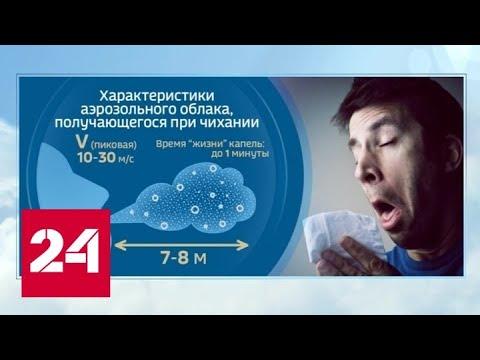 Есть секрет: вирусолог рассказал, как сделать идеальную защитную маску - Россия 24