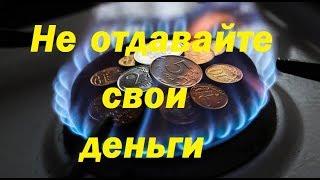 Экономия газа в быту  Простейшие способы