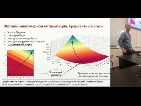 4. Линейная регрессия и градиентный спуск