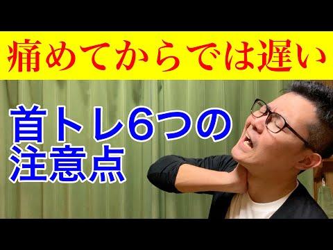 【首の筋トレ】痛める前に知ってほしい6つの注意点!【ケガを防ごう】