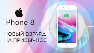 Самый полный обзор iPhone 8