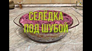 Селедка под шубой(Давай попробуем) Простые рецепты