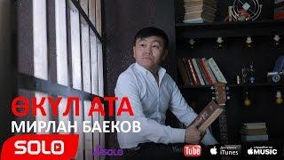 Мирлан Баеков - Окул ата / Жаны ыр 2018