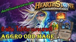 เด็ดเด็ดเจ็ดดาว : secret odd mage : Hearthstone ไทย