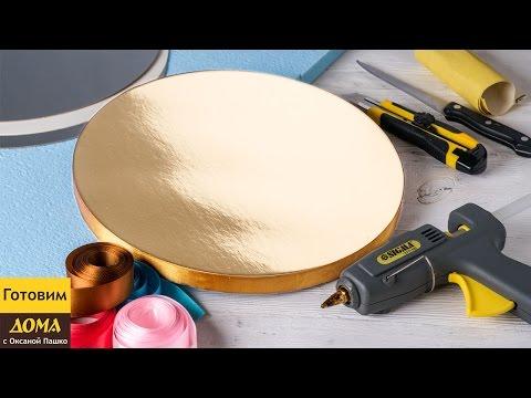 Подставка для торта своими руками