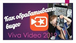 ОБРАБОТКА ВИДЕО в Viva Video версия 2019г.+КАК БЕСПЛАТНО ЗАГРУЗИТЬ МУЗЫКУ НА АЙФОНЕ