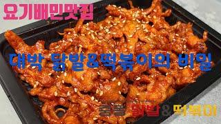 [성남배달맛집] 중동닭발&떡볶이