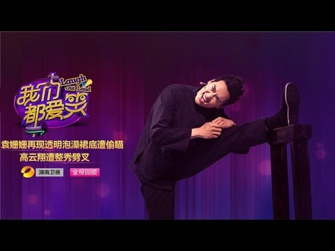 我们都爱笑-第9期-袁姗姗女主拍戏屡不过 再现