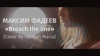 Максим Фадеев - Breach the line ( Hannah Maria + Alex Kabz cover)