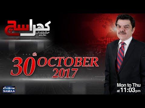 Khara Sach - SAMAA TV - 30 Oct 2017