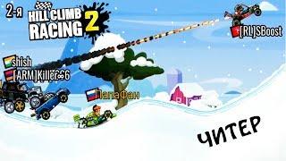 Читер ЧЕЛОВЕК РАКЕТА. HILL CLIMB RACING 2 веселая игра для детей про машинки. Kids games cars