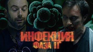 треш Обзор Фильма ИНФЕКЦИЯ: ФАЗА 2