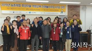 경북농촌체험휴양마을 전래놀이지도자 1급 과정