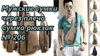 Мужские сумки через плечо. Сумка рюкзак / Men's shoulder bag. Bag backpack № 206(, 2016-06-27T09:43:23.000Z)