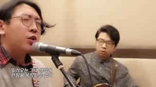 [롤리프로덕션] 포크스푼 - 아니지만 뮤직다큐…