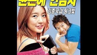 Yoon Eun Hye 윤은혜-Kim Jong Kook 김종국 [Saying You Love Me] Interview & BTS 2006 (Eng)