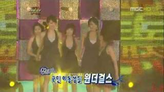 Wonder Girls Star Trot Battle (cut 1)