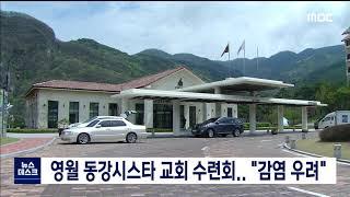 2020. 8. 17 [원주MBC] 영월 동강시스타 교…