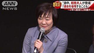 安倍昭恵夫人「私も過去を後悔したりすることも・・・」(18/03/19)