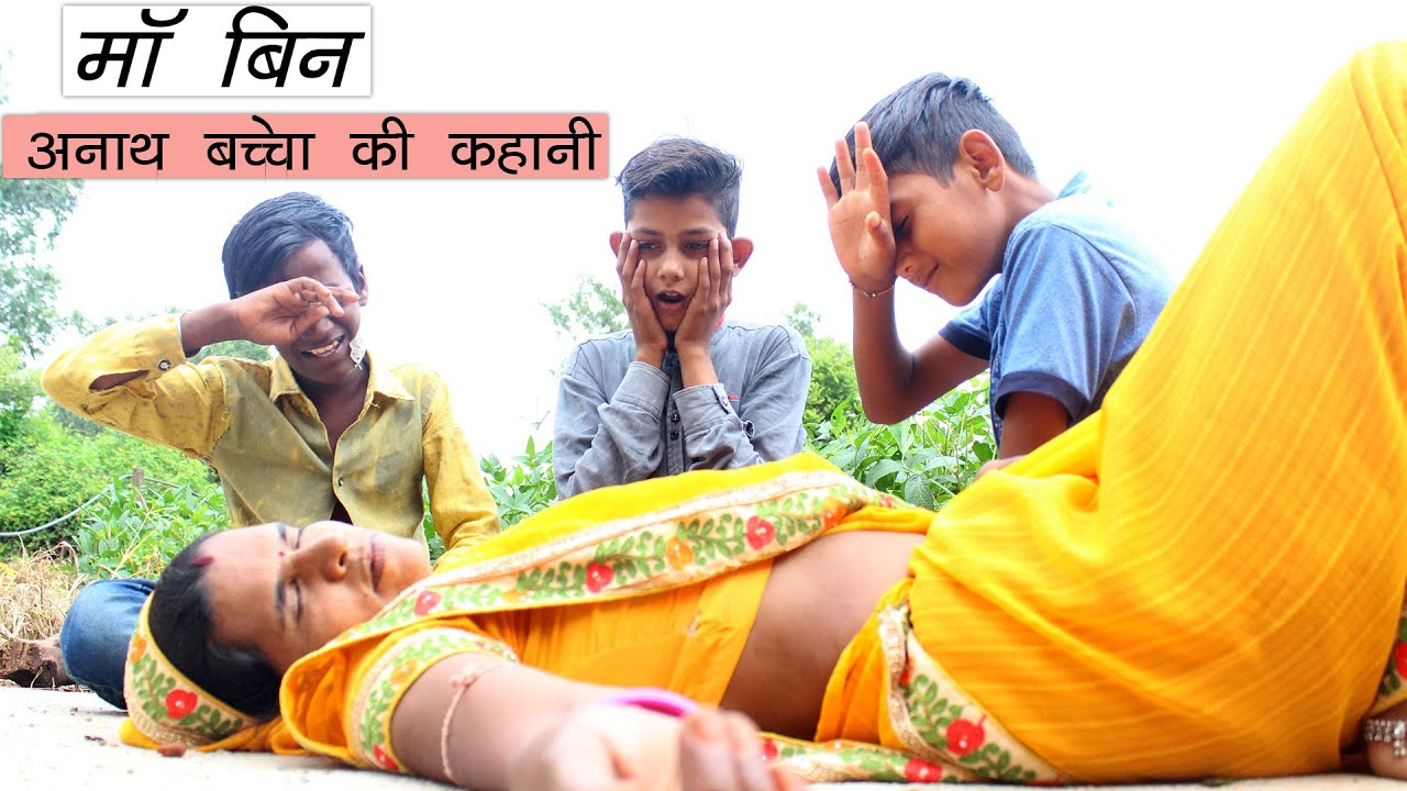 माँ बिन Short Film l अनाथ की कहानी l Heart Touchin Video l Sonam Prajapati