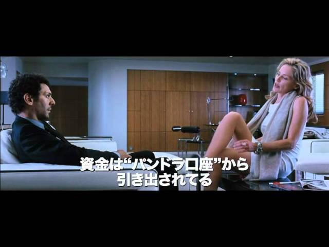 映画『ラルゴ・ウィンチ 裏切りと陰謀』予告編