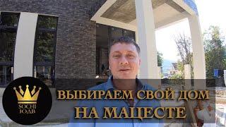 ВЫБИРАЕМ свой ДОМ на Мацесте по дороге на ОРЛИНЫЕ СКАЛЫ SOCHI-ЮДВ | Недвижимость в Сочи