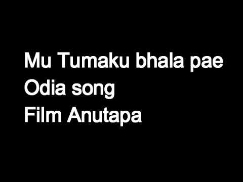 Mu tumaku bhala pae  film Anutapa