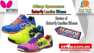 Обзор кроссовок Butterfly Lezoline Rifones // Review of Butterfly Lezoline Rifones shoes