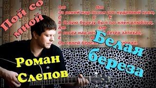 Дворовые песни - Белая береза (под гитару)