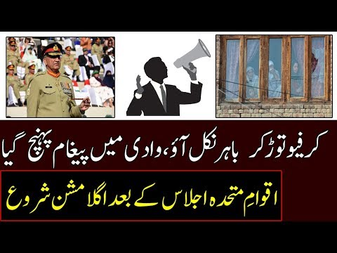 A move in Different way after PM Imran Khan & Qamar Bajwa great Diplomatic victory