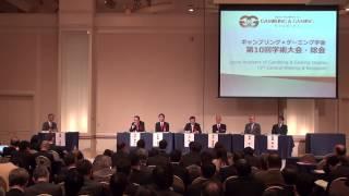 将来のIRのあるべき姿 金田 勝年(衆議院議員 / 自民党) 玉木 雄一郎(...