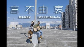 言不由衷 ( 徐佳瑩 ) - Cover By 貝克小姐 Miss Bac. | 實現音樂工作室