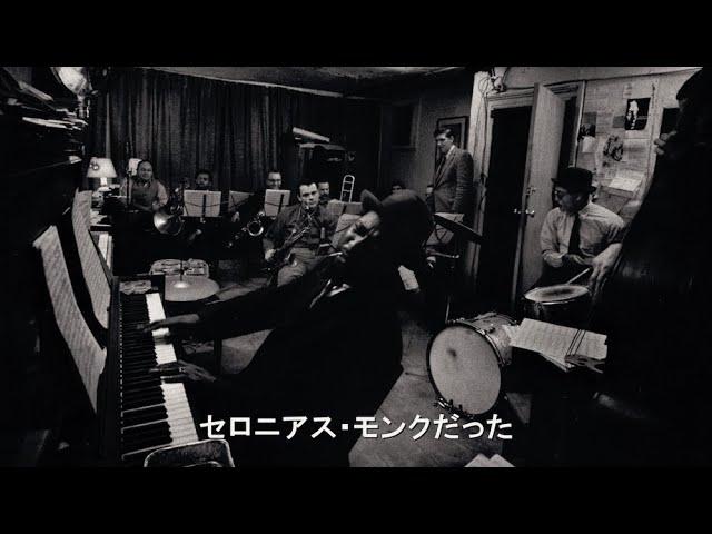 映画『ジャズ・ロフト』予告編